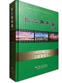 长三角年鉴2016精装   80727F