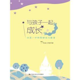 與孩子一起成長:北京八中的家校合力教育