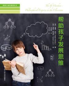 送书签tt-9787300226903-陪孩子成长系列丛书 帮助孩子发展思维