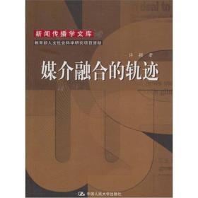 媒介融合的轨迹 许颖著 中国人民大学出版社