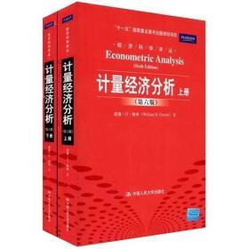 计量经济分析