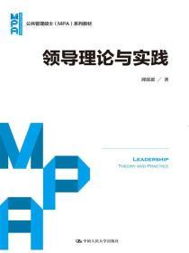 领导理论与实践(公共管理硕士(MPA)系列教材)