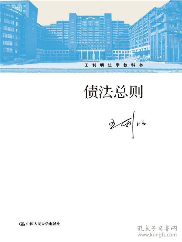债法总则(王利明法学教科书)