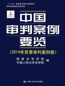 """中国审判案例要览(2014年民事审判案例卷;""""十二五""""国家重点图"""