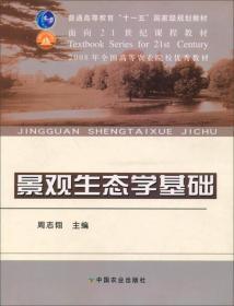 """景观生态学基础/普通高等教育""""十一五""""国家级规划教材"""