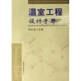【二手包邮】温室工程设计手册 周长吉 中国农业出版社