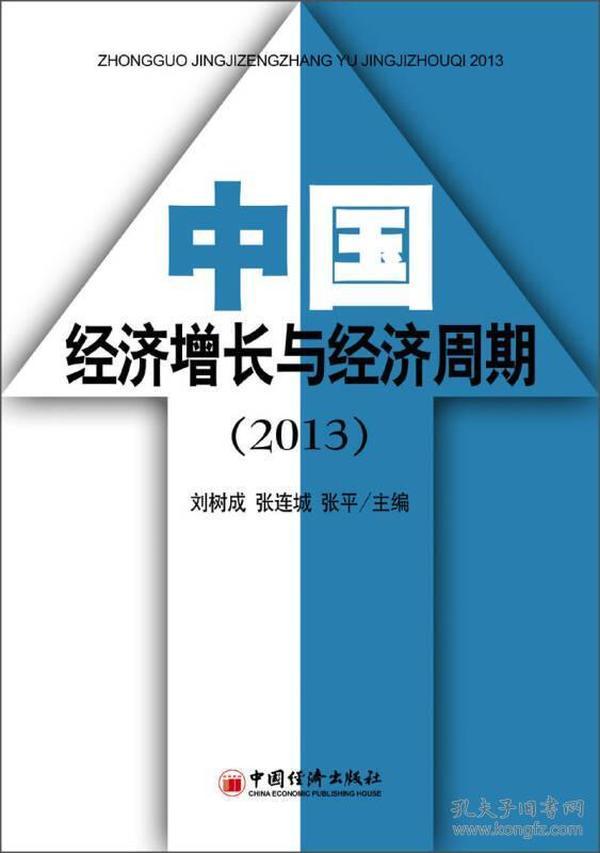 中国经济增长与经济周期(2013)9787513629461