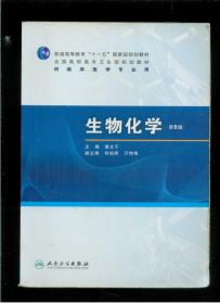 生物化学 第6版(16开本)