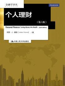 送书签zi-9787300227115-个人理财(第六版)