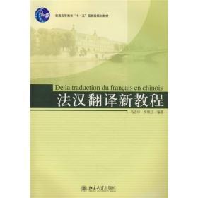 二手法汉翻译新教程 马彦华,罗顺江 北京大学出版社9787301122181