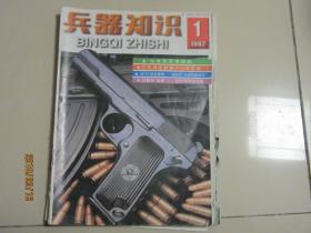 兵器知识1997.1