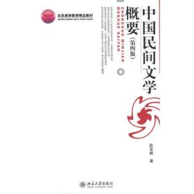 正版中国民间文学概要第四版段宝林 北京大学出版社9787301122259