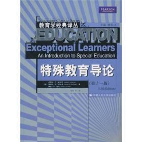 特殊教育导论(第11版)