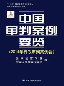 """中国审判案例要览(2014年行政审判案例卷;""""十二五""""国家重点图"""