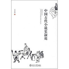 中國古代小說史敘論