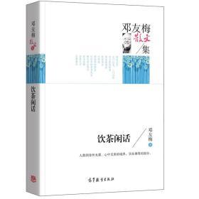 名家散文典藏版-邓友梅散文集:饮茶闲话