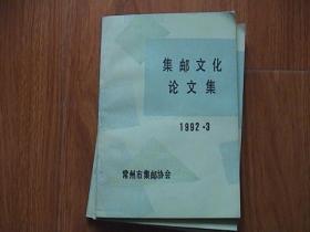 集邮文化论文集(1992 3)