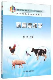 家畜育种学