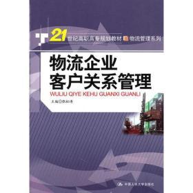 物流企业客户关系管理(21世纪高职高专规划教材·物流管理系列)