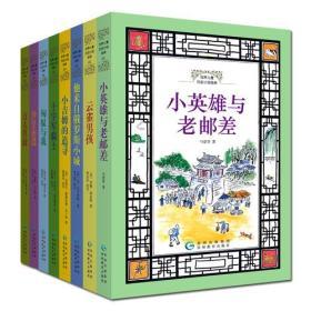 世界儿童历史小说经典(全8册)