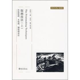版画技法(上):传统版画,木版画,铜版画技法
