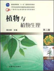 21世纪农业部高职高专规划教材:植物与植物生理(第2版)
