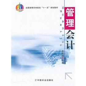 管理会计王礼力中国农业出版社9787109119307