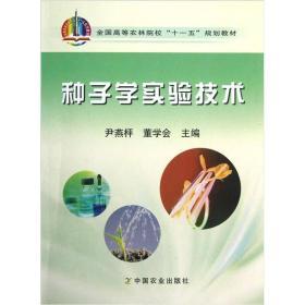 """全国高等农林院校""""十一五""""规划教材:种子学实验技术"""