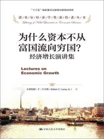 诺贝尔经济学奖获得者丛书·为什么资本不从富国流向穷国?:经济增长演讲集