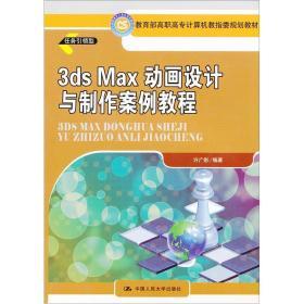 3ds Max动画设计与制作案例教程