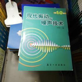 现代振动与噪声技术(第10卷)