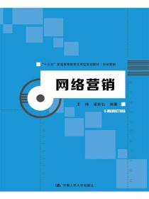"""网络营销(""""十三五""""普通高等教育应用型规划教材·市场营销)"""