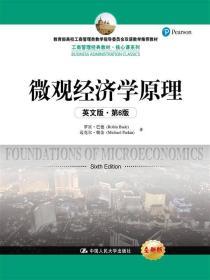 微观经济学原理(英文版·第6版)(工商管理经典教材·核心课系列;教育部高校工商管理类教学指导委员