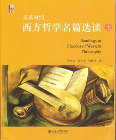汉英对照西方哲学名篇选读(上)