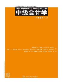 中级会计学(第13版)(上、下册)(工商管理经典译丛·会计与财务系列)