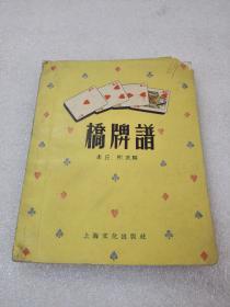 《桥牌谱》稀少!上海文化出版社 1956年1版1印 平装1册全 仅印6000册