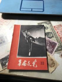 革命文艺(33):白毛女红色娘子军选曲