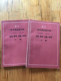 鲁迅《集外集拾遗补编》(1928—1936)资料选辑 上下卷 全两卷