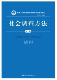 社會調查方法(第二版)(新編21世紀思想政治教育專業系列教材)