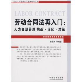 劳动合同法再入门:人力资源管理挑战.误区.对策