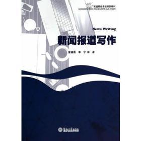 新闻报道写作(广东省特色专业系列教材)