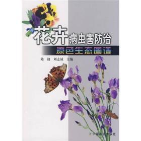 花卉病虫害防治原色生态图谱