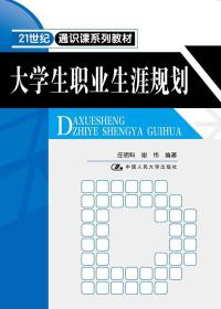 (可发货)21世纪通识课系列教材:大学生职业生涯规划(21世纪通识课系列教材)