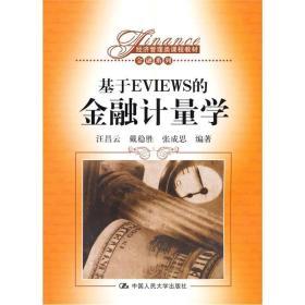 基于EVIEWS的金融计量学中国人民大学出版社
