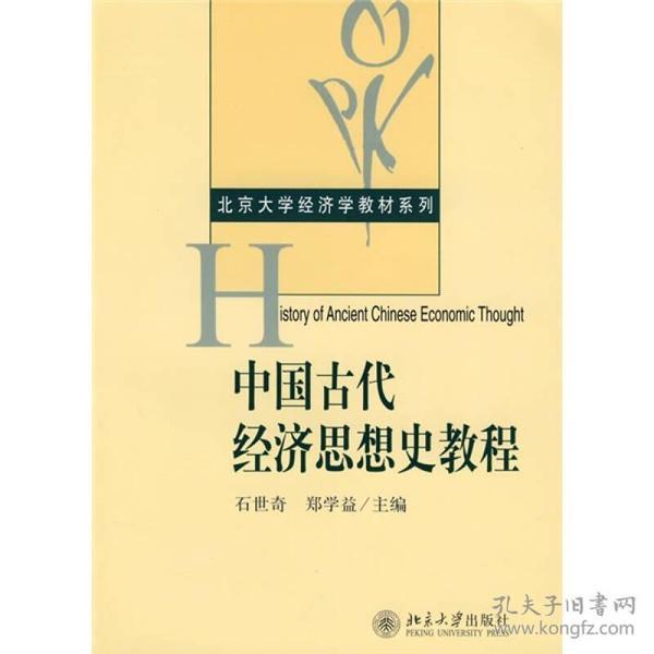 中国古代经济思想史教程