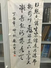 庞永贤 行草 竖幅 115*50cm p1207-104