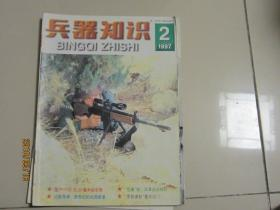兵器知识1997.2