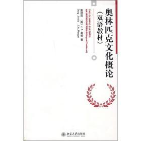 奥林匹克文化概论(双语教材)