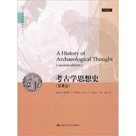 考古学思想史(第2版)