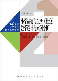 小学品德与生活(社会)教学设计与案例分析